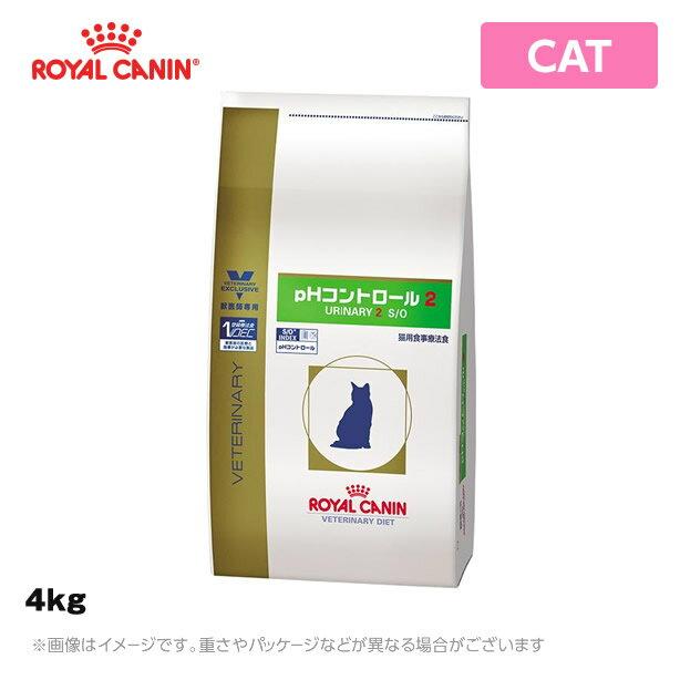 ロイヤルカナン 療法食(猫用) pHコントロール 猫用 ドライタイプ2 4kg