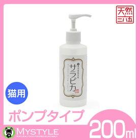【猫用】天然三六五 ペット用食器洗剤 サラピカ 200ml【ポンプタイプ】 天然成分100%