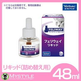 ビルバック フェリウェイ 【リキッド(詰換用)48ml】 猫用 フェロモン製品