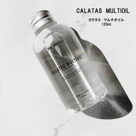 【送料無料】カラタス マルチオイル ヒートケア Hv <120ml>カラタス ヘアオイル スタイリング