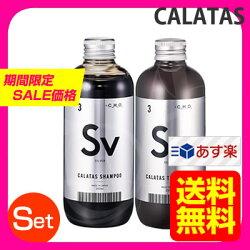 【送料無料】CALATASカラタスシャンプーSv(シルバー)250ml&トリートメント250mlノンシリコン髪色キープシルバー系やアッシュ系カラー