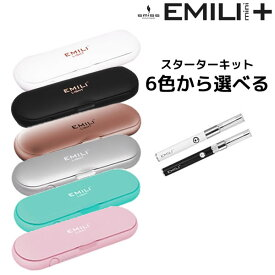 【送料無料】電子タバコ EMILI IGHT エミリライト スターターキット<6色から選べる>♪ 【EMILI-JAPAN正規品】 VAPE ベイプ コンパクトサイズ 充電 禁煙グッズ