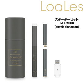 【クーポン配布中】ロアレス【LoaLes】スターターセット06 グラマー GLAMOUR(exotic cinnamon)ニコチン・タールゼロ・充電式・ミストサプリ・ビタミン水蒸気スティック【送料無料】
