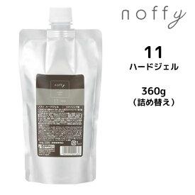 【詰め替え用】フォードヘア化粧品 ノフィ ハードジェル リフィル<360g> noffy 三口産業株式会社