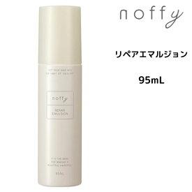 【詰め替え用】フォードヘア化粧品 ノフィ リペアエマルジョン<95mL> noffy 三口産業株式会社
