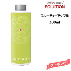 antibac2KアンティバックソリューションVer.2<300ml>フルーティーアップルマジックボール空気清浄機インテリア除菌消臭【RCP】【送料無料】【02P10Jan15】