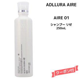 【クーポン配布中】ムコタ アデューラ アイレ 01 <250mL>