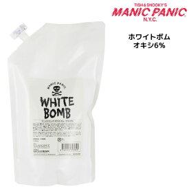 【クーポン配布中】MANIC PANIC マニックパニック ホワイトボム オキシ6% 1000mlWHITE BOMB