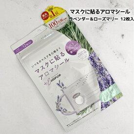 マスクシール マスクに貼るアロマシール ラベンダー&ローズマリー<12枚入りx1袋>アロマオイル リラックス 匂い対策 マスク用 口臭対策