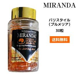 【送料無料】 ミランダ バリスタイル ヘアオイルN <30粒> オレンジ プルメリア アルガンオイル