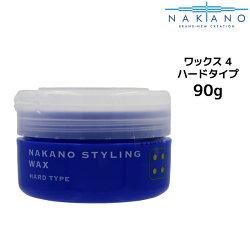 ナカノスタイリングワックス4ハードタイプ<90g>nakanoSTYLINGWAX