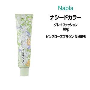 ナプラ ナシードカラー グレイファッション 1剤 <80g> 【ピンクローズブラウン N-6RPB】ヘアカラー カラー剤 医薬部外品