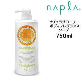 ナプラ ナチュラグローリー ボディフレグランスソープ 750ml napla Naturaglory