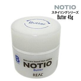【クーポン配布中】NOTIO Butter 45g ノティオ バター スタイリングシリーズ
