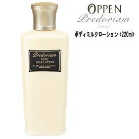 【クーポン配布中】オッペン化粧品プレドリアム ボディミルクローション<200mL>