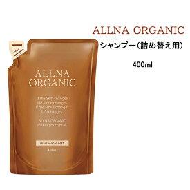 ALLNA ORGANIC シャンプー詰め替え用<400mL>ノンシリコン アミノ酸系洗浄剤配合 弱酸性