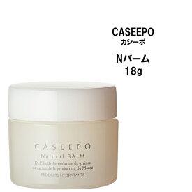 【SPオイルサンプル付】CASEEPO カシーポ ヘアケア カシーポNバーム 18g天然美容成分 ウチワサボテン種子オイル ヘアオイル モロッコ