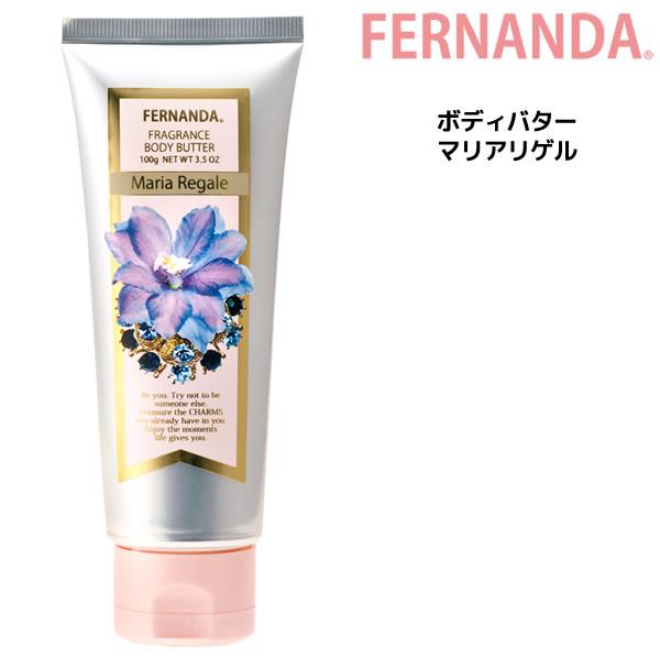 フェルナンダ ボディバター マリアリゲル <100g>FERNANDA フレグランス Body Butter
