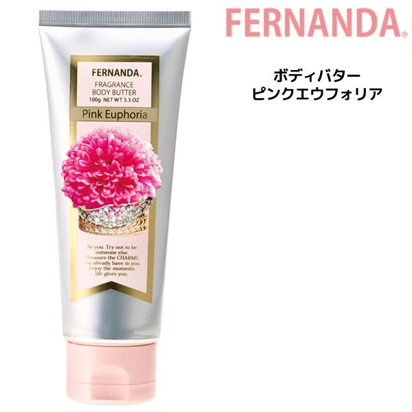 フェルナンダ ボディバター ピンクエウフォリア <100g>FERNANDA フレグランス Body Butter