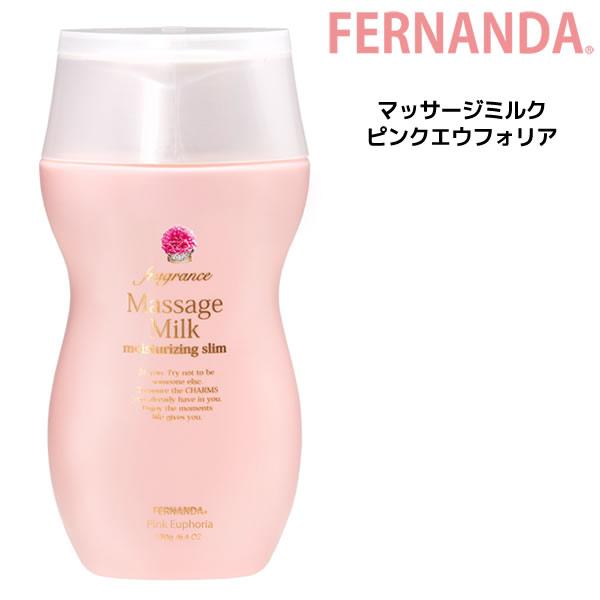 フェルナンダ マッサージミルク ピンクエウフォリア <180g>FERNANDA フレグランス Massage Milk