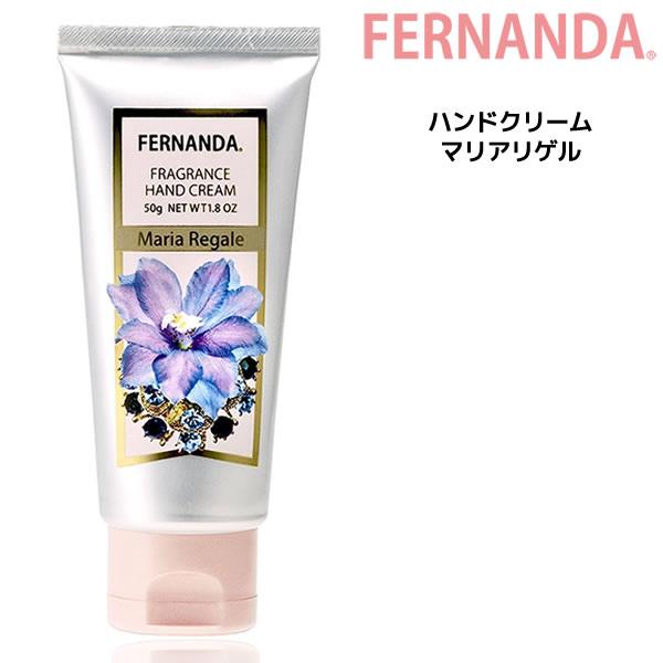 フェルナンダ ハンドクリーム マリアリゲル <50g>FERNANDA フレグランス Hand Cream