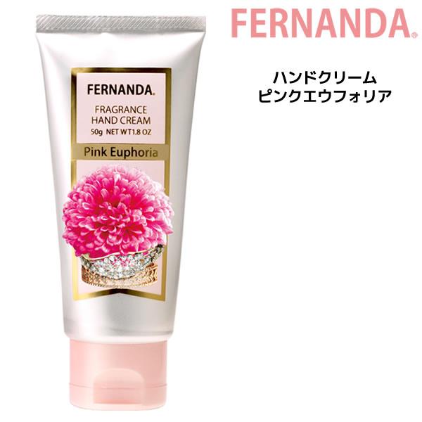 フェルナンダ ハンドクリーム ピンクエウフォリア <50g>FERNANDA フレグランス Hand Cream