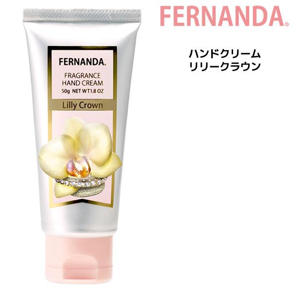 フェルナンダ ハンドクリーム リリークラウン <50g>FERNANDA フレグランス Hand Cream