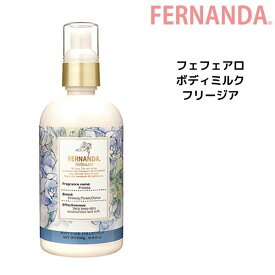 【在庫処分】フェルナンダ フェフェアロ ボディミルク フリージア <250mL>FERNANDA fefearo フレグランス Body Milk