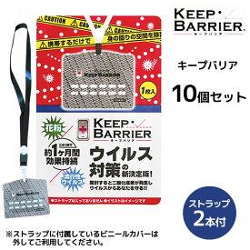 【メール便送料無料・10枚セット】キープバリア <1枚入り> ストラップ2個付き 空間除菌 ウイルス対策 花粉対策 約1ヵ月効果持続 KEEP BARRIER