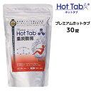 【送料無料】プレミアム ホットタブ 重炭酸湯 30錠(1袋)HotTab 重炭酸イオン、クエン酸、ビタミンC