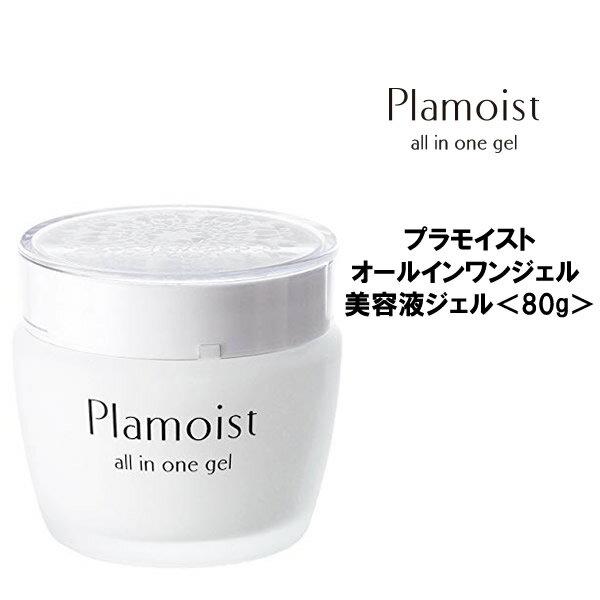 プラモイスト Plamoist オールインワンジェル 美容液ジェル<80g> ヒト幹細胞培養液 美容液ジェル 80g 幹細胞コスメ しわ たるみ ハリ
