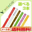 【即納・メール便送料無料】【3本セット】VITACIG ビタシグ 選べる ビタミン水蒸気スティック【3本までメール便】ヴィ…