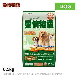 愛情物語 ビーフ&緑黄色野菜味 6.5kg(ドッグフード ドライ ペットフード )