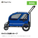 Air Buggy for Dog エアバギーフォードッグ Carrage キャリッジセット【キャリッジ台車+ルーフ】(エアバギー 犬)