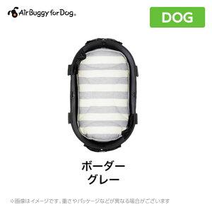 Air Buggy for Dog エアバギーフォードッグ 【ドームマット】S&S PLUSサイズ ボーダーグレイ(エアバギー 犬)送料無料