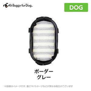 Air Buggy for Dog エアバギーフォードッグ 【ドームマット】SMサイズ ボーダーグレイ(エアバギー 犬)送料無料