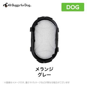 Air Buggy for Dog エアバギーフォードッグ 【ドームマット】SMサイズ メランジグレイ(エアバギー 犬)送料無料