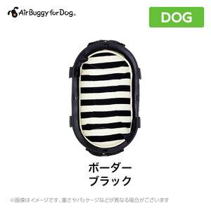 Air Buggy for Dog エアバギーフォードッグ 【ドームマット】SMサイズ ボーダーブラック(エアバギー 犬)送料無料