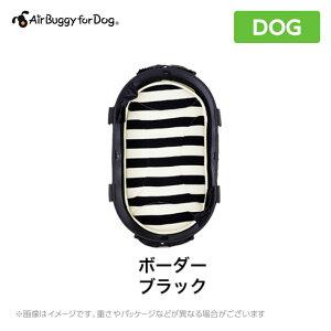 Air Buggy for Dog エアバギーフォードッグ 【ドームマット】S&S PLUSサイズ ボーダーブラック(エアバギー 犬)送料無料