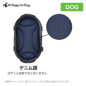 Air Buggy for Dog エアバギーフォードッグ 【ドームマット】S&S PLUSサイズ デニム(エアバギー 犬)送料無料