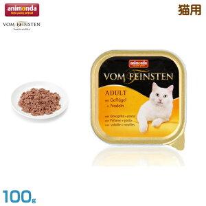 アニモンダ 猫用 フォムファインステン アダルト 鳥肉・牛肉・豚肉・パスタ 100g (成猫用 ウェットフード パテ キャットフード ペットフード)