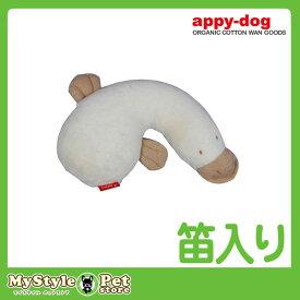 オーガニックコットン おもちゃ【犬用】抱きまくら ガーコ大(笛入り)(犬用品)