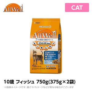 オールウェル ALLWELL 10歳以上の腎臓の健康維持用 750g(375g×2袋) フィッシュ味挽き小魚とささみフリーズドライパウダー入り(ドライ ペットフード 猫用品)