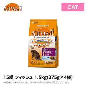 オールウェル ALLWELL 15歳以上の腎臓の健康維持用1.5kg(375g×4袋) フィッシュ味挽き小魚とささみフリーズドライパウダー入り(ドライ ペットフード 猫用品)