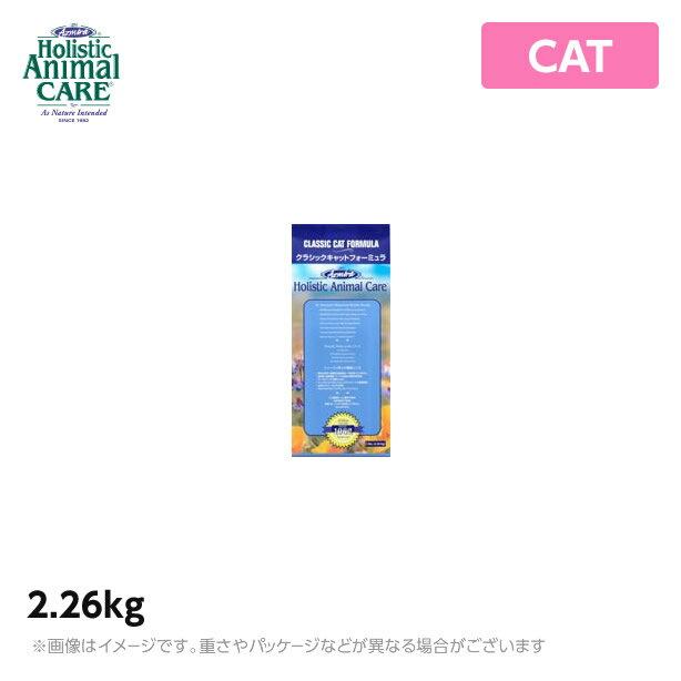アズミラ キャット フォーミュラ クラシックキャット 2.26kg キャットフード(ドライ ペットフード 猫用品)
