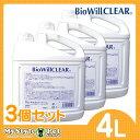 バイオウィルクリア4l BioWillCLEAR 業務用 バイオウィル 4リットル×3 除菌 消臭 スプレー 【送料無料】(ペット 犬…