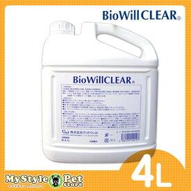バイオウィルクリア4l BioWillCLEAR 業務用 バイオウィル 4リットル 除菌 消臭 スプレー 【送料無料】(ペット 犬猫用品)