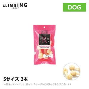 【CLIMBING】クライミング・ナチュラルローハイドガム ボーン【S】3本ガム 牛皮 犬用 おやつ(国産 ペットフード 犬用ガム ご褒美 犬用品)
