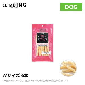 【CLIMBING】クライミング・ナチュラルローハイドガム スティックカット【M】6本ガム 牛皮 犬用 おやつ(国産 ペットフード 犬用ガム ご褒美 犬用品)