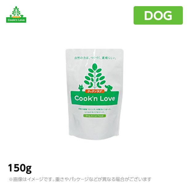 クックンラブ ドッグ パピー 馬肉 ホース 150g 犬 DOG 【人気】(犬用品 幼犬 子犬 ペットフード ドッグフード 手作りごはん)